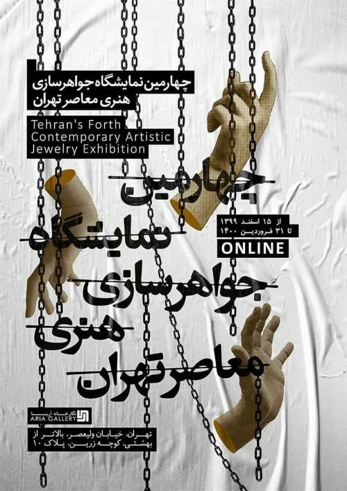 عکس نمایشگاه جواهرسازی هنری معاصر تهران