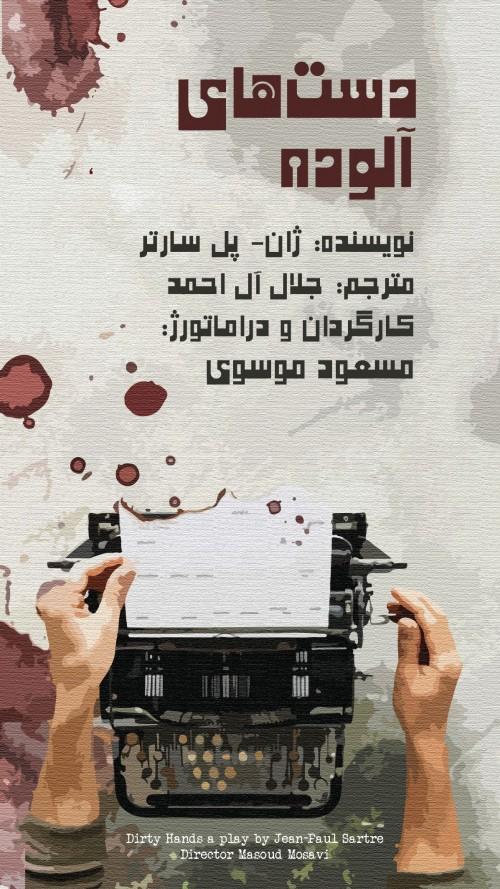 عکس نمایش دستهای آلوده