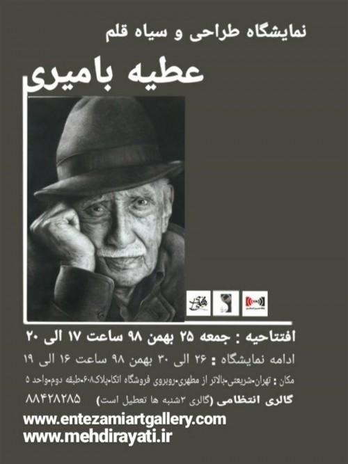 عکس نمایشگاه آثار عطیه بامیری