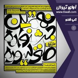 روزانه نهمین دوره جشنواره طنز سوره، شماره دوم | عکس