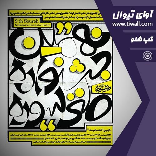روزانه نهمین دوره جشنواره طنز سوره، شماره دوم   عکس