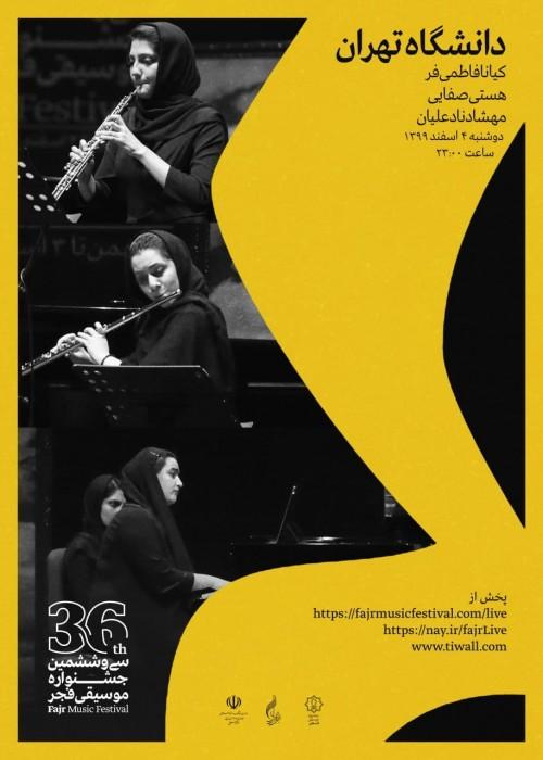 عکس کنسرت آنلاین دانشگاه تهران