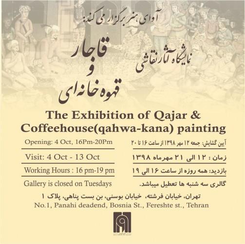 عکس نمایشگاه قاجار و قهوهخانهای
