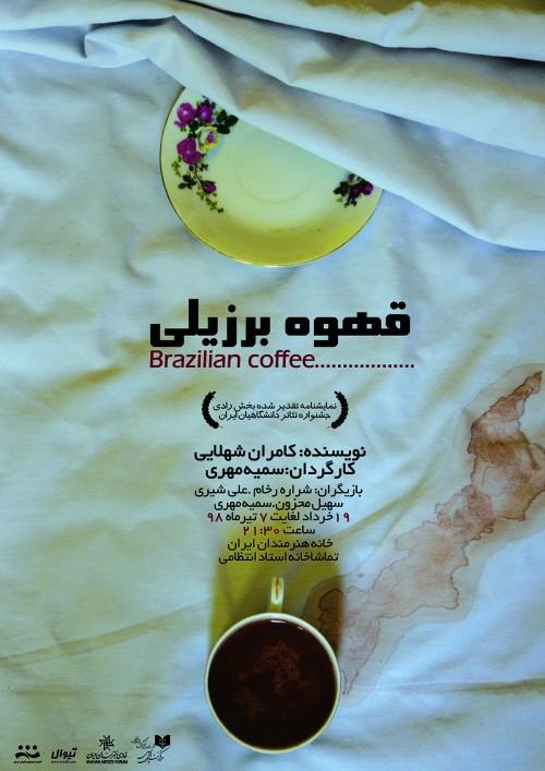 عکس نمایش قهوه برزیلی