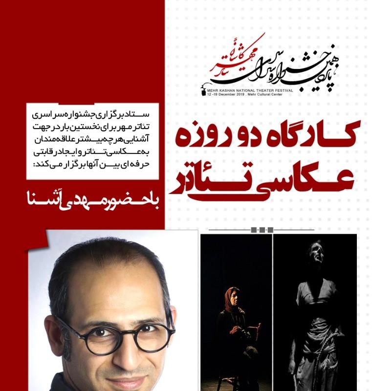 کارگاه تخصصی عکاسی تئاتر با مهدی آشنا ۱۹ و ۲۰ آذر در فرهنگسرای مهر کاشان | عکس