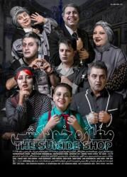 نمایش مغازه خودکشی | تیزر نمایش «مغازه خودکشی» منتشر شد | عکس