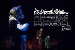 نمایش صدای آهستهی برف | «صدای آهسته ی برف» در تئاتر مستقل تمدید شد | عکس