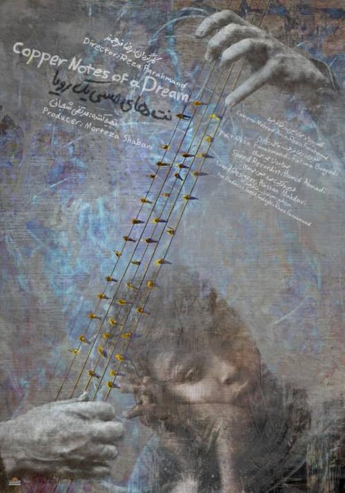 عکس مستند نتهای مسی یک رویا