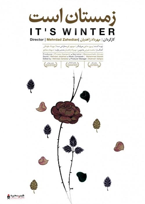 عکس مستند زمستان است
