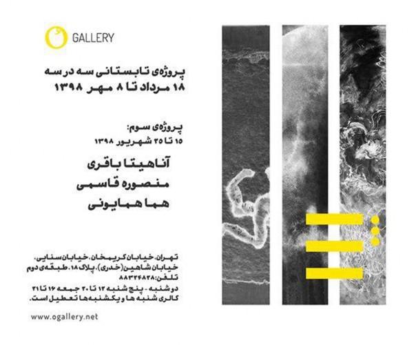 عکس نمایشگاه سه در سه: پروژه سوم