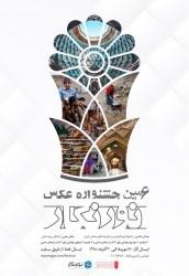 ۱۴ هزار عکس به جشنواره نورنگار رسید | عکس
