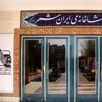 تماشاخانه ایرانشهر | عکس