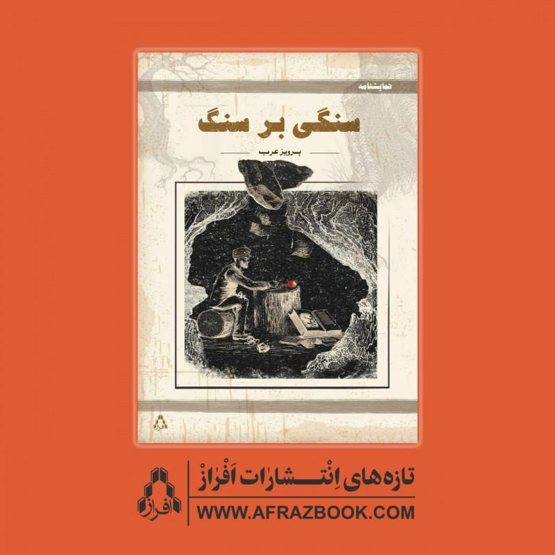 نمایشنامه «سنگی بر سنگ» را انتشارات افراز منتشر کرد  | عکس