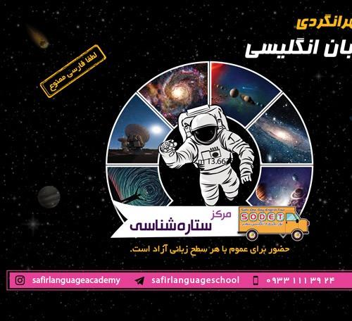 گردش تهرانگردی به زبان انگلیسی |مرکز ستارهشناسی|