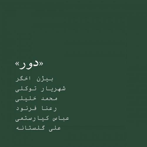 عکس نمایشگاه دور
