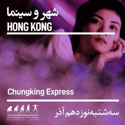 عکس فیلم چانگکینگ اکسپرس