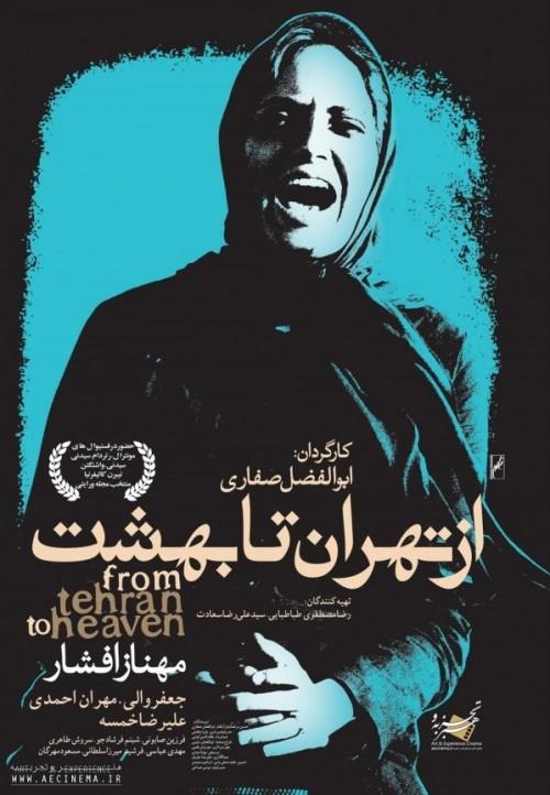 عکس فیلم از تهران تا بهشت (سینمای هنر و تجربه)