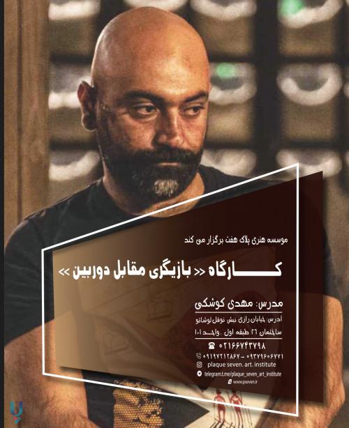 عکس کارگاه بازیگری مقابل دوربین با مهدی کوشکی