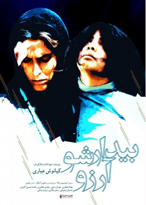 عکس فیلم بیدار شو آرزو