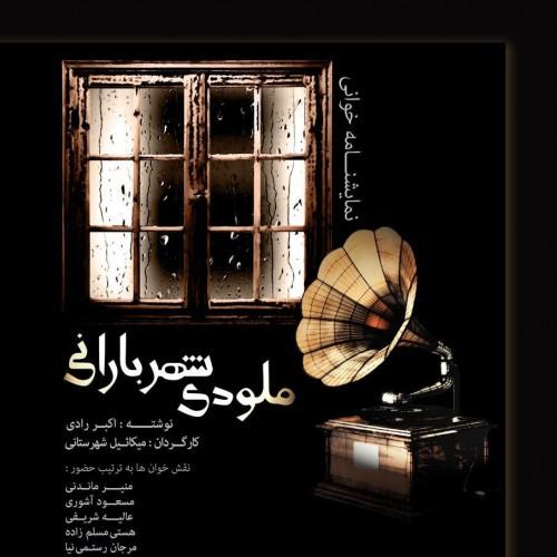نمایشنامهخوانی ملودی شهر بارانی