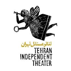 عکس تئاتر مستقل تهران