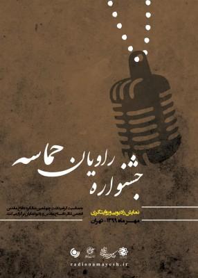 انجمن تئاتر انقلاب و دفاع مقدس و رادیو نمایش، جشنوارۀ رادیویی راویان حماسه را برگزار میکنند | عکس