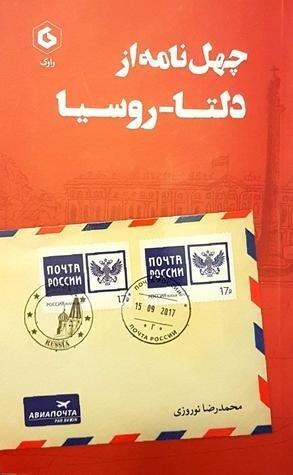 عکس کتاب چهل نامه از دلتا روسیا