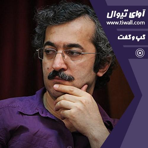 گفتگوی تیوال با محمد یعقوبی | عکس
