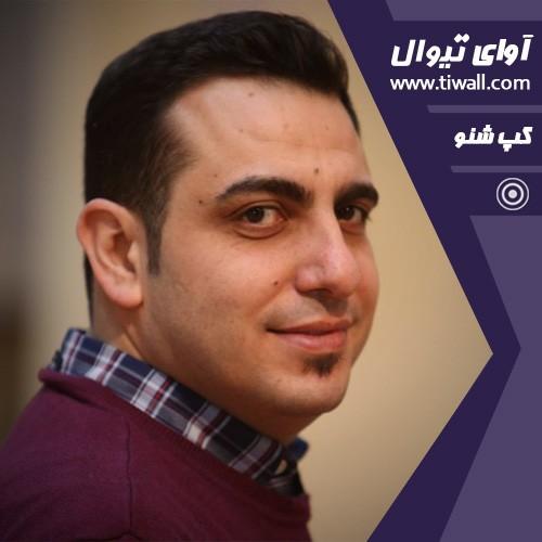 گفتگوی تیوال با محمد لقمانیان | عکس