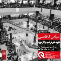 عکاسی و ادبیات، سینمای آنتونیونی و روایت شهر در عصر مراکز خرید | عکس