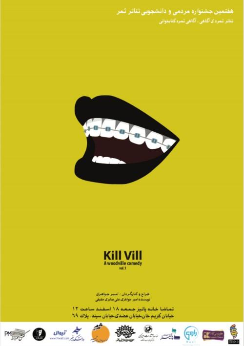 عکس نمایش [kill vill [vol.1