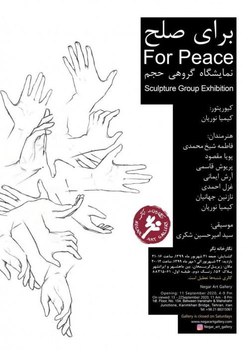 عکس نمایشگاه برای صلح