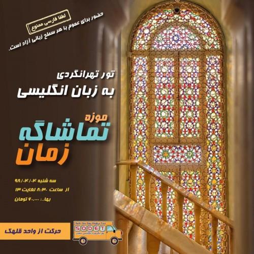 عکس گردش تهرانگردی به زبان انگلیسی |موزه تماشاگه زمان|