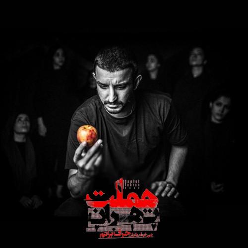 نمایش هملت، تهران ۲۰۱۷