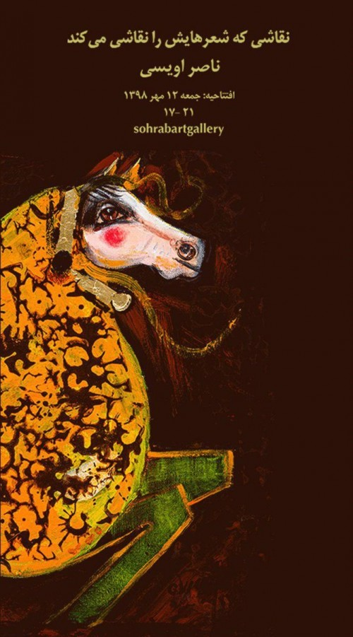 عکس نمایشگاه نقاشی که شعرهایش را نقاشی میکند