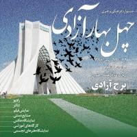برج آزادی با برنامههای «چهل بهار آزادی» به استقبال دهه مبارک فجر میرود | عکس
