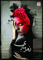نمایش زهرماری | رونمایی از پوستر «زهرمارى» | عکس