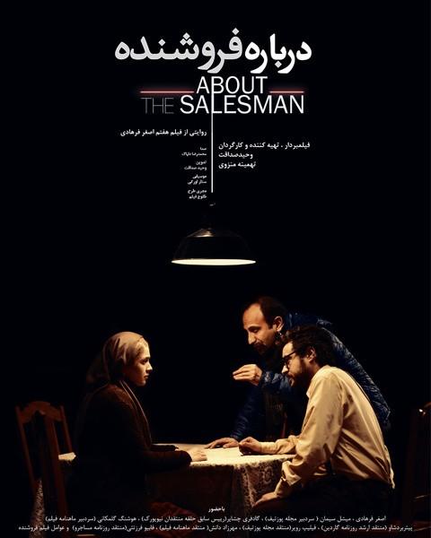 عکس مستند درباره فروشنده