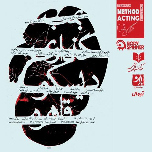 نمایش بمب گذاری دیسکو قاهره