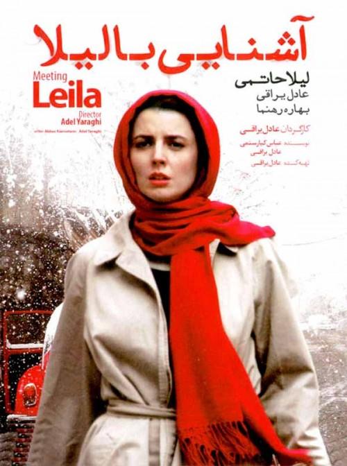 عکس فیلم آشنایی با لیلا