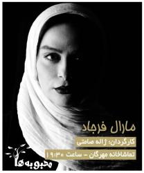 نمایش محبوبه ها | مارال فرجاد به نمایش جدید ژاله صامتی پیوست . | عکس