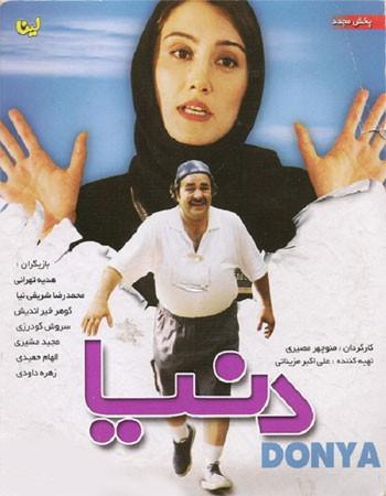 فیلم دنیا