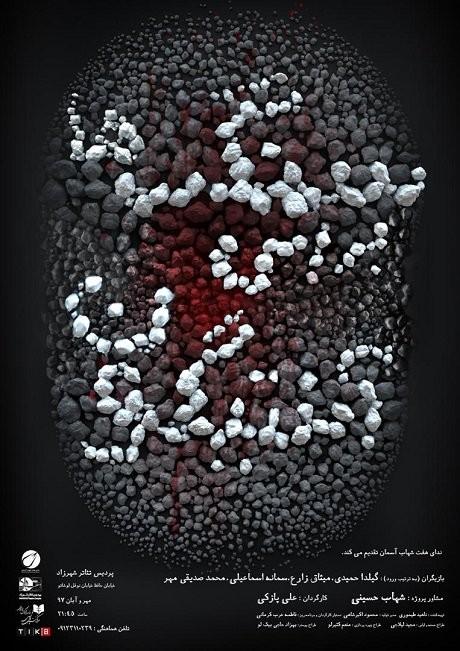 عکس نمایش سنگها برای آنتیگون