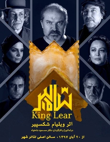 عکس نمایش شاه لیر