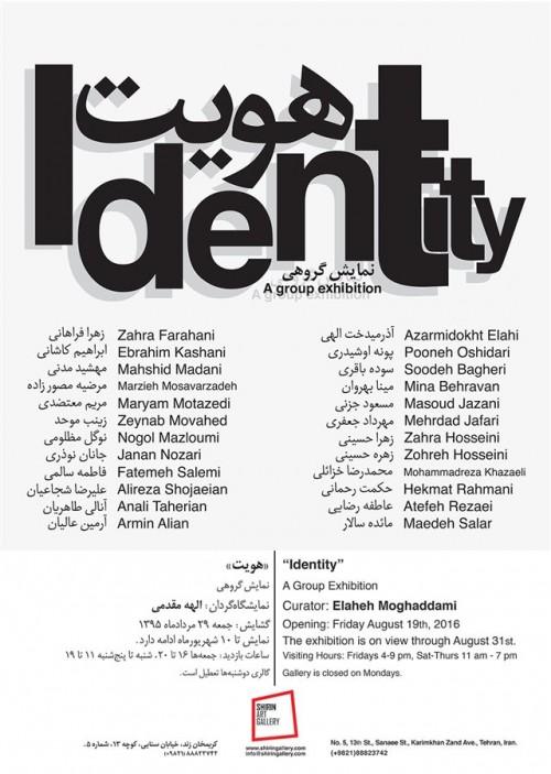 عکس نمایشگاه هویت