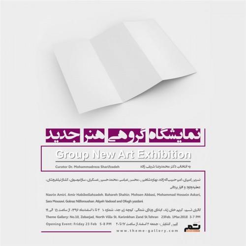 عکس نمایشگاه هنر جدید