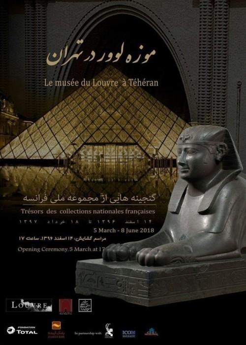 عکس نمایشگاه موزه لوور در تهران
