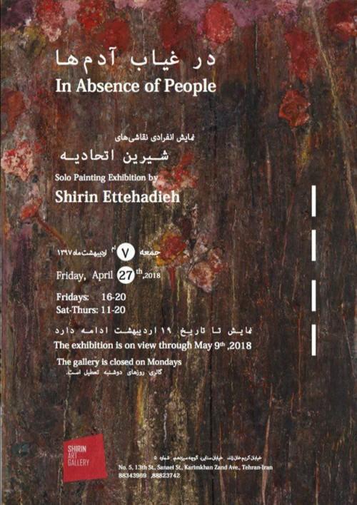عکس نمایشگاه در غیاب آدمها