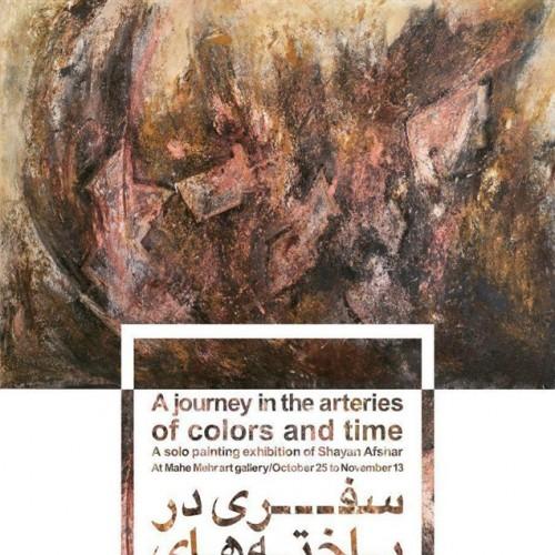 نمایشگاه سفری در یاختههای رنگ و زمان