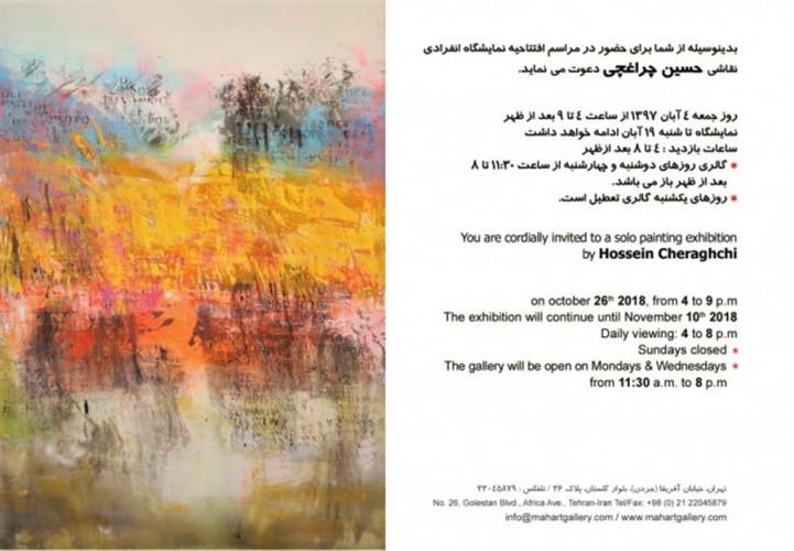 عکس نمایشگاه نقاشی حسین چراغچی